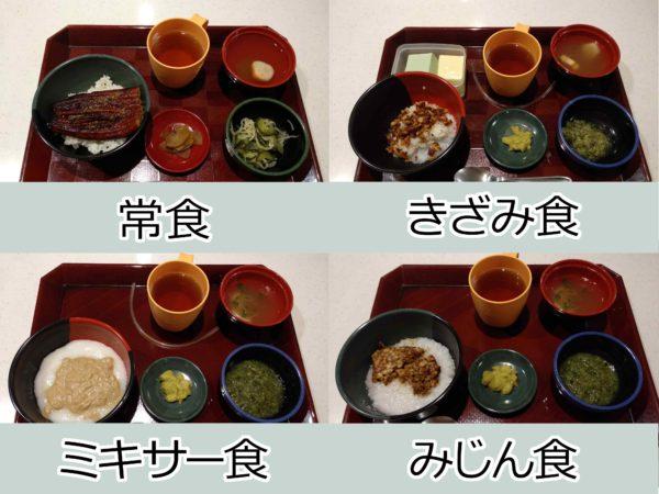 介護食の食形態