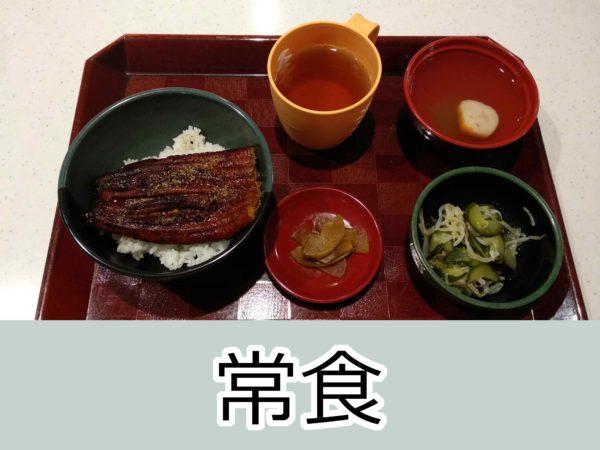 常食(通常食・普通食)