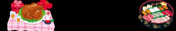 「クリスマスチキン」「すき焼き」「お寿司」清瀬療護園2020年12月メニューのイラスト