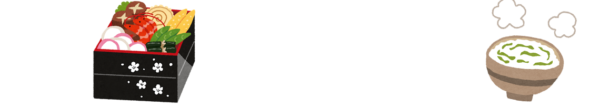 「おせち料理」「七草粥」清瀬療護園2021年1月メニューのイラスト
