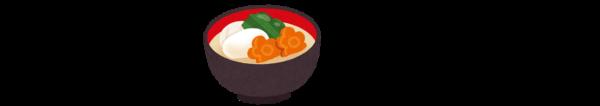 「お雑煮」清瀬療護園2021年1月メニューのイラスト
