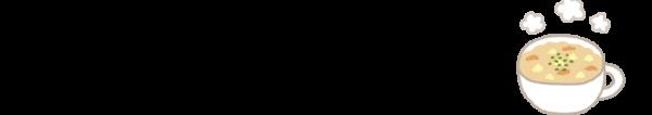 クラムチャウダーのイラスト