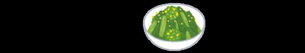 菜の花 和えもののイラスト