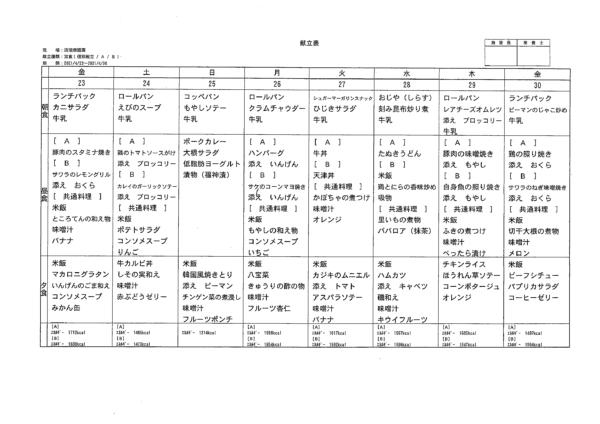 清瀬療護園 2021年4月23日~30日までの給食メニュー