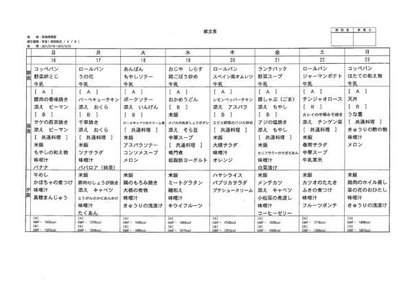 清瀬療護園 2021年5月16日~23日までの給食メニュー