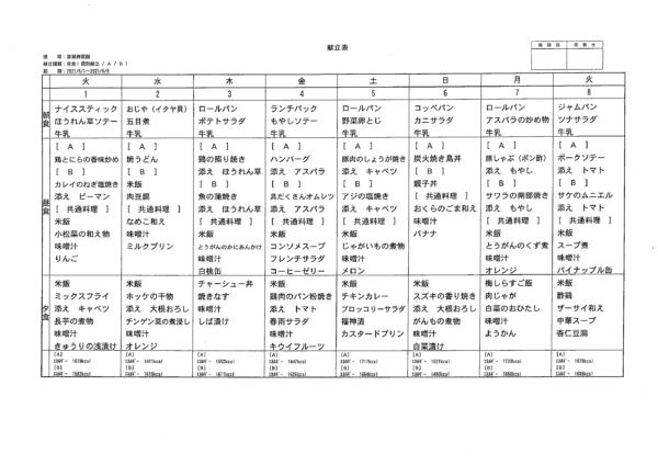 清瀬療護園 2021年6月11日~8日までの給食メニュー
