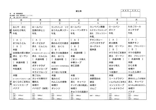 清瀬療護園 9月前半(9月1-7日まで)の給食メニューです