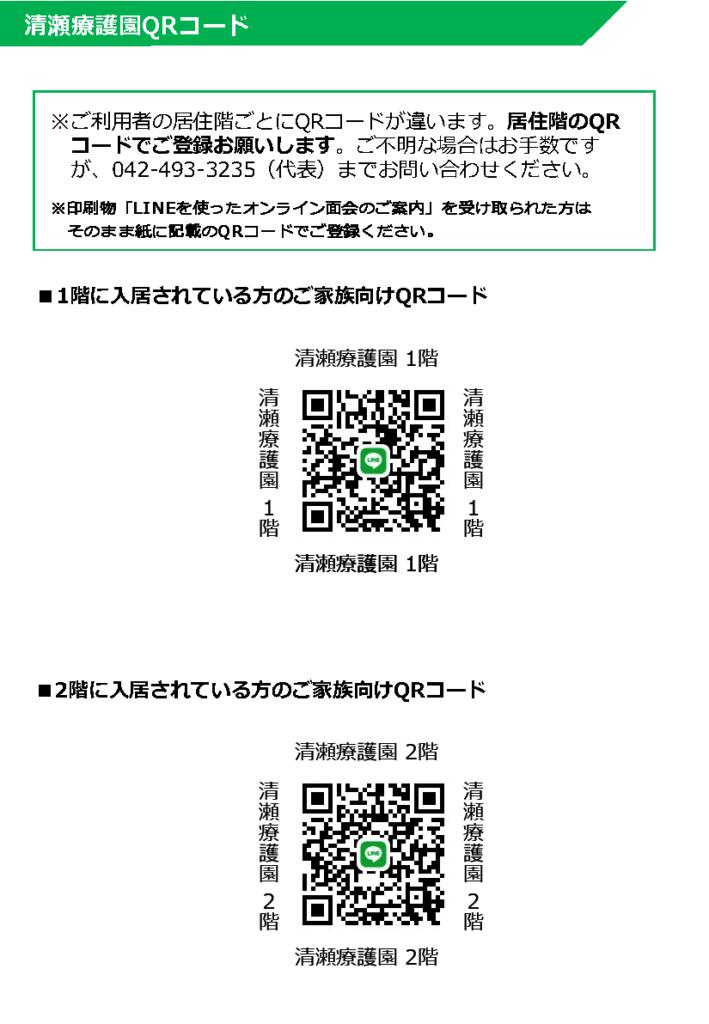清瀬療護園QRコード