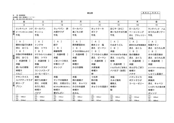 清瀬療護園 給食メニュー献立 2021.10.8-10.15分