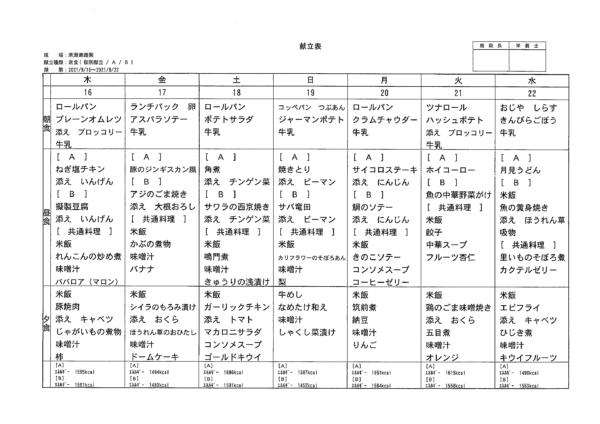 清瀬療護園 給食メニュー献立 2021.09.16-09.22分
