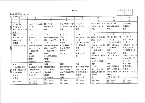清瀬療護園 給食メニュー献立 2021.09.23-09.30分